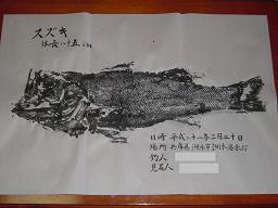 H21.3魚拓2.JPG