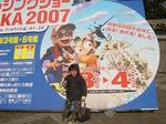 初フィッシングショー.JPG
